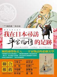 我在日本尋訪平家物語的足跡
