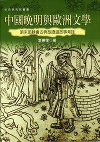 中國晚明與歐洲文學:明末耶穌會古典型證道故事考詮