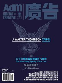 廣告雜誌 [第297期]:J.Walter Thompson Taipei