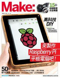 Make 國際中文版 [Vol. 14]:來製作Raspberry Pi 平板電腦吧!