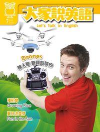 大家說英語 [2016年07月] [有聲書]:Drones 無人機 新穎的飛行