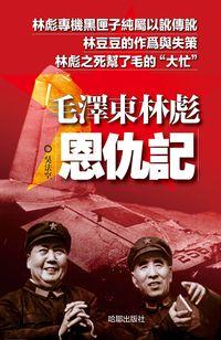 毛澤東林彪恩仇記