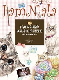 I am Nala:百萬人氣貓與插畫家的浪漫邂逅, 教你精湛的繪貓技法