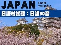 日語村試聽:日語50音