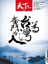 天下雜誌 2016/06/22 [第600期]:為台灣奮鬥的人
