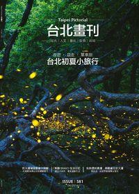 臺北畫刊 [第581期]:台北初夏小旅行 夜遊.晨走.單車旅