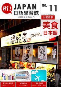 Hi! JAPAN 日語學習誌 [第11期] [有聲書]:美食日本語