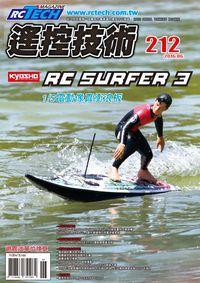 遙控技術 [第212期]:KYOSHO RC SURFER 3 1/5電動像真衝浪板