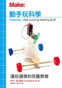 Make::動手玩科學