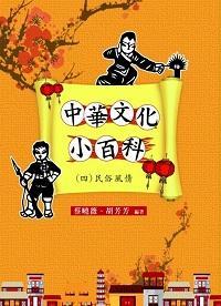 中華文化小百科. 四, 民俗風情