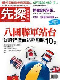 先探投資週刊 2016/06/25 [第1888期]:八國聯軍站台