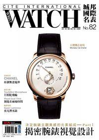 城邦國際名表 [第82期]:決定腕錶主觀美感的元素組成-part I 揭密腕錶視覺設計