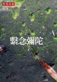 香光莊嚴雜誌 [第101期]:繫念彌陀(上)