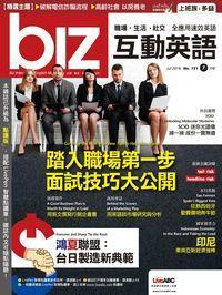 biz互動英語 [第151期] [有聲書]:踏入職場第一步 面試技巧大公開
