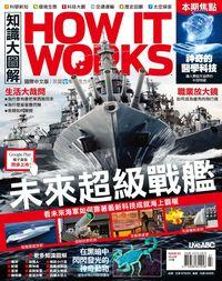 How it works知識大圖解 [2016年7月號] [ISSUE 22]:未來超級戰艦