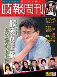 時報周刊 2016/06/24 [第2001期]:柯P測謊效應 都愛女主播 火燒小英子弟兵