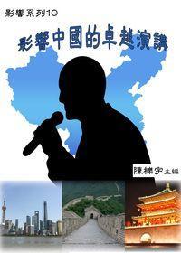 影響系列. 10, 影響中國的卓越演講