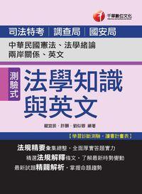 司法法學知識與英文(包括中華民國憲法.法學緒論.兩岸關係.英文)