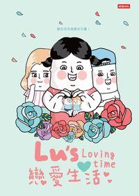 Lu's戀愛生活