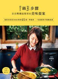 1鍋3步驟,日日料理最簡單的美味提案:氣質烹飪家Irene 教你65道一學就會、一吃就愛的不挑鍋食譜