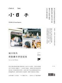 小日子享生活誌 [第51期]:城市街角 移動攤車夢想提案