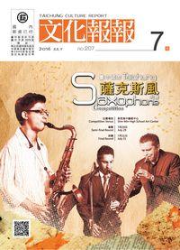 文化報報 [第207期] [2016年07月]:臺中國際薩克斯風大賽