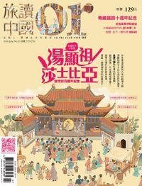 Or旅讀中國 [第53期]:湯顯祖 莎士比亞逝世四百週年紀念