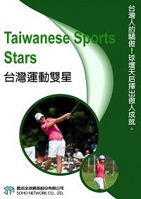 台灣運動雙星 [有聲書]