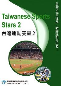 台灣運動雙星 [有聲書]. 2