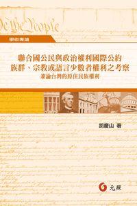 聯合國公民與政治權利國際公約族群、宗教或語言少數者權利之考察:兼論台灣的原住民族權利