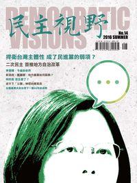 民主視野 [第14期]:捍衛台灣主體性 成了民進黨的弱項?