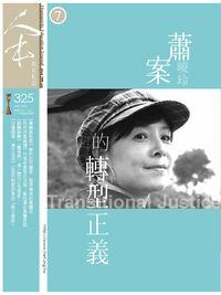 人本教育札記 [第325期]:蕭曉玲案的轉型正義