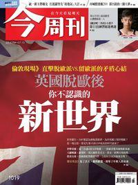 今周刊 2016/07/04 [第1019期]:英國脫歐後你不認識的新世界