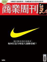 商業周刊 2016/07/04 [第1494期]:一個沉默害羞的領導者,如何打造全球最大運動帝國?
