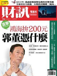 財訊雙週刊 [第506期]:郭董憑什麼