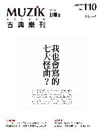 MUZIK古典樂刊 [第110期]:合唱之音 響遍全台二○一六台北國際合唱音樂節