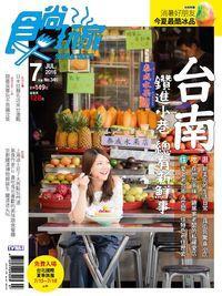 食尚玩家 [第345期]:台南 鑽進小巷 總有新鮮事