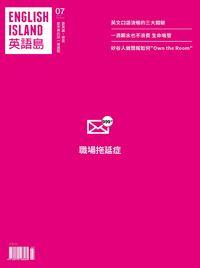 英語島 [ISSUE 32]:職場拖延症