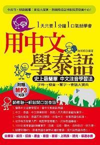 用中文學泰語 [有聲書]:史上最簡單 中文注音學習法