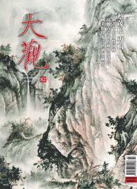 大觀月刊 [第82期]:蔡茂松專輯