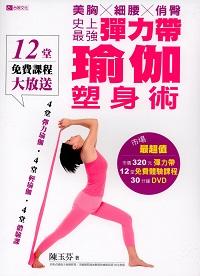 史上最強彈力帶瑜伽塑身術[有聲書]:美胸X細腰X俏臀
