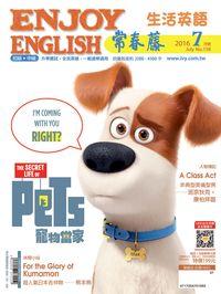 常春藤生活英語雜誌 [第158期] [有聲書]:寵物當家