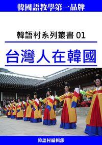 台灣人在韓國