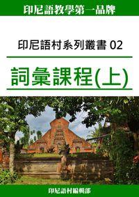 印尼語村系列叢書. 02, 詞彙課程(上)