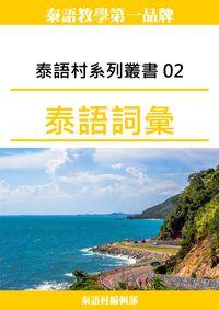 泰語村系列叢書. 02, 泰語詞彙