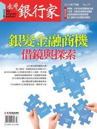 台灣銀行家 [第79期]:銀髮金融商機 借鏡與探索