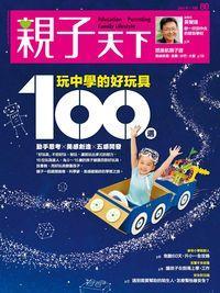 親子天下 [第80期]:玩中學的好玩具100 選
