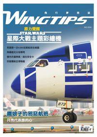 WINGTIPS 飛行夢想誌 [第4期]:原力覺醒 星際大戰主題彩繪機