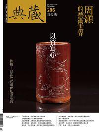 典藏古美術 [第286期]:周顥的藝術世界 以竹寫心