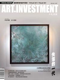 典藏投資 [第105期]:失落的一代 台灣戰後藝術家群像